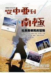 從中亞到南極:批踢踢鄉民的冒險
