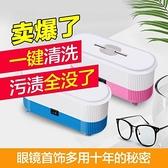 眼镜清洗机多功能隐形清洗机便携迷你自动小型清洁器 快速出貨