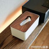 紙巾盒 日式簡約黑胡桃木蓋紙巾盒 白色紙巾收納盒家用餐廳抽紙盒 晶彩生活