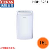 【HERAN禾聯】16L 除濕機 HDH-3281 免運費