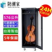 【旗艦微電腦型-大提琴專用】防潮家 D-600AV 高效除濕電子防潮箱 576公升