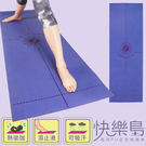 Fun Sport yoga 快樂島 高效PU正念瑜珈墊(輔助線/素面款二選一) 皮革瑜伽墊/運動墊
