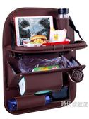 汽車座椅背收納袋掛袋多功能儲物箱靠背餐桌車載置物包袋車內用品XW