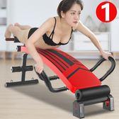 仰臥起坐健身器材家用男腹肌板運動輔助器收腹多功能仰臥板 卡布奇诺HM
