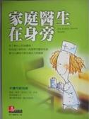 【書寶二手書T8/養生_IAQ】家庭醫生在旁邊_協力編輯室
