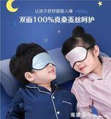 真絲兒童眼罩睡眠夏季護眼學生兒童專用眼罩卡通冰敷睡覺 全網最低價最後兩天