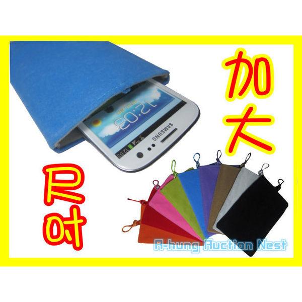 【多款型號】絨布套 保護套 手機袋 iPhone 6 Plus M8 Z3 手機殼 小米 行動電源 絨布袋 手機套