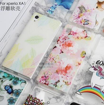 【SZ15】索尼 XA1手機殼 彩繪浮雕 超薄 透明 Sony xperia xa1 手機殼