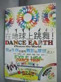 【書寶二手書T5/藝術_IHG】在地球上跳舞_宇佐美吉啓_附光碟