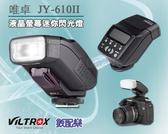 數配樂【Viltrox 唯卓 JY610 II 迷你閃光燈】二代 LCD螢幕 單點 熱靴 通用型 閃燈