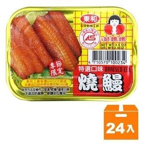 東和 好媽媽 特選口味 燒鰻 100g (24入)/箱【康鄰超市】