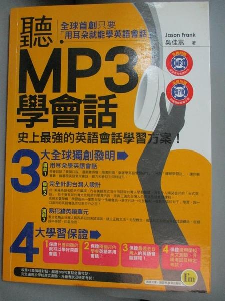 【書寶二手書T5/語言學習_MQT】聽MP3學會話_Jason Frank、吳佳燕