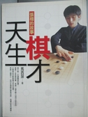 【書寶二手書T2/嗜好_LFM】天生棋才-張栩的故事_馬西屏