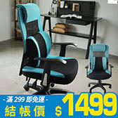 洛伊頭靠T扶手電腦椅(PU枕) 限時$1499