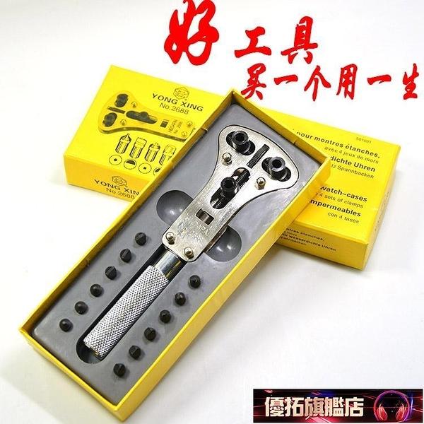 三爪開表器2688 開底器 開后蓋扳手 修手表工具 加大號開表器2819 優拓DF