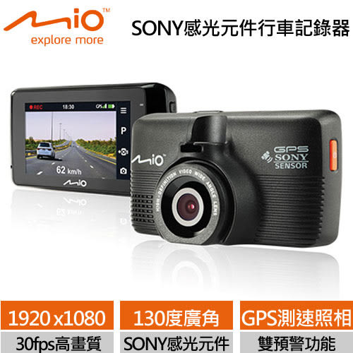 Mio MiVue 698 頂級SONY感光元件行車記錄器 【送16G卡+車用充電器+記憶卡收納盒】