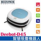 Ecovacs D45 迷你智慧吸塵機器人 掃地機器人☆24期0利率