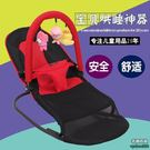 不二547//三代四季款0-3歲搖搖椅哄娃神器可躺可坐便攜帶安全平衡椅三色可選