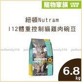寵物家族-紐頓Nutram-I12體重控制貓雞肉碗豆6.8KG
