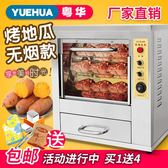 紅薯機 粵華烤紅薯爐子商用全自動地瓜機爐電熱無煙烤箱玉米土豆芋頭台式 第六空間 MKS