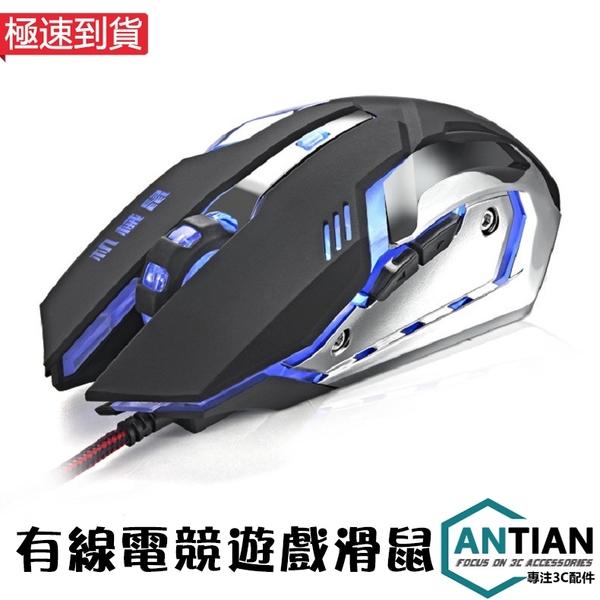 牧馬人 機械式電競滑鼠 4段DPI 呼吸燈 可編輯RGB 靜音 宏自定義 炫光滑鼠 辦公 有線滑鼠 競技滑鼠
