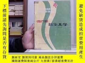 二手書博民逛書店罕見圍產期新生兒學Y4736 黃達樞編著 雲南人民出版社 出版1