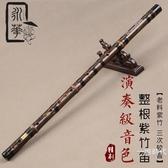 精制一節紫竹笛子 樂器 專業演奏考級竹笛 成人初學古風橫笛 WY【八折搶購】