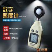 標智GM1010白光照度計數顯照度測光儀光照度計亮度儀GM1020帶軟件 全館免運