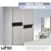 衣櫃【UHO】白雪松5x7雙門衣櫃