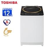 TOSHIBA東芝12公斤SDD變頻洗衣機AW-DME1200GG~含基本安裝+舊機回收