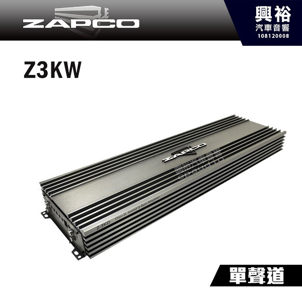 【ZAPCO】 Z3KW D類 單聲道擴大器*3000瓦 擴大機.公司貨