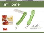 TimHome 折疊陶瓷水果刀 SJR-7 (五色選擇)《Mstore》