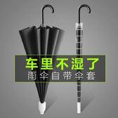 防水套雨傘男士雙人全自動大號車載加固長柄傘男學生超大黑色塑料 T 情人節特惠