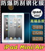 【萌萌噠】蘋果 iPad / Mini / Air   超薄 9H 防爆 鋼化玻璃膜 高清防刮 防爆 螢幕玻璃膜 鋼化膜