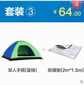 全自動帳篷戶外二室一廳3-4人家庭2人單人雙人野外露營 套餐3