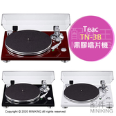 日本代購 空運 Teac TN-3B 皮帶驅動 黑膠唱盤 LP黑膠唱片機 黑膠播放器 USB輸出 VM唱頭