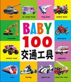 BABY100交通工具