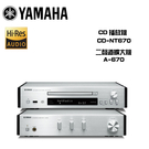 YAMAHA 山葉 CD-NT670 CD播放機 + A-670 二聲道擴大機【公司貨保固+