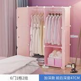 衣櫥 衣櫃簡易布組裝布藝現代簡約收納租房可拆卸塑料兒童臥室衣櫥櫃子T