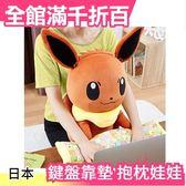 【小福部屋】【寶可夢 伊布】日本 BANDAI 萬代 PC筆電 鍵盤靠墊抱枕娃娃【新品上架】