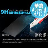 華為 Ascend Mate 7 鋼化玻璃膜 螢幕保護貼 0.26mm鋼化膜 9H硬度 防刮 防爆 高清