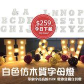 【字母LED燈】發光字母燈 床頭燈 婚禮布置 求婚佈置 居家擺設 婚慶 拍照道具 小夜燈 現貨+預 YUKAI