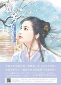 (二手書)孤芳不自賞(上)(新版)