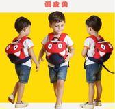 防走失包寶寶背包1-3歲可愛男孩女童防丟帶牽引繩嬰幼兒小書包 QG1903『優童屋』
