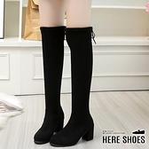 [Here Shoes] 6CM長靴 簡約百搭絨面後綁帶 筒高50CMG粗跟膝上靴 過膝靴 黑靴-KWYY006
