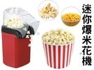 迷你爆米花機 新款 爆米花 家庭 電影院 追劇必備 廚房家電 其他廚房家電 爆米花器 旋風加熱風道