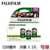 FUJIFILM 富士 C200/Kodak 200度 400度 專業彩色軟片 彩色負片 LOMO底片 3捲入 盒裝 可傑