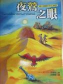 【書寶二手書T9/一般小說_KLY】夜鶯之眼_拜雅特, A.S. Byatt, 王娟娟