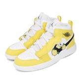 Nike 休閒鞋 Jordan 1 Mid ALT PS 黃 白 童鞋 中童鞋 運動鞋 【PUMP306】 AT4612-700