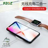蘋果手表手機充電器iwatch無線座磁力【步行者戶外生活館】